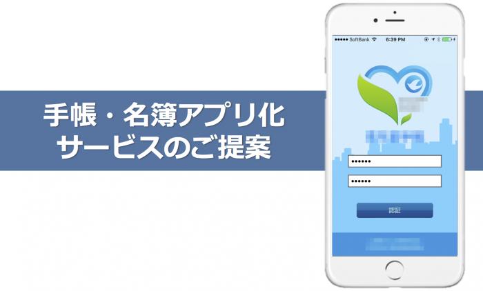 手帳アプリ資料