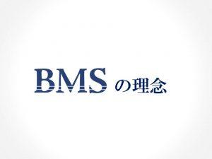 BMSプレゼン資料2015-2016①