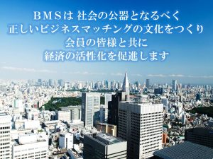 BMSプレゼン資料2015-2016②