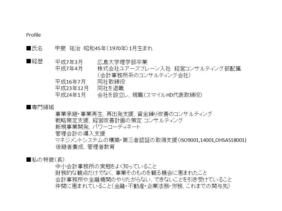 2016.07セミナー事業報告資料②