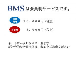BMSプレゼン資料2015-2016⑰
