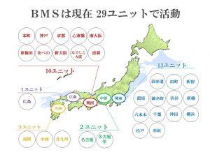 BMSプレゼン資料2015-2016⑨