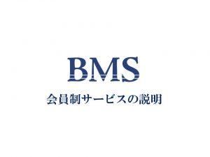 BMSプレゼン資料2015-2016⑯