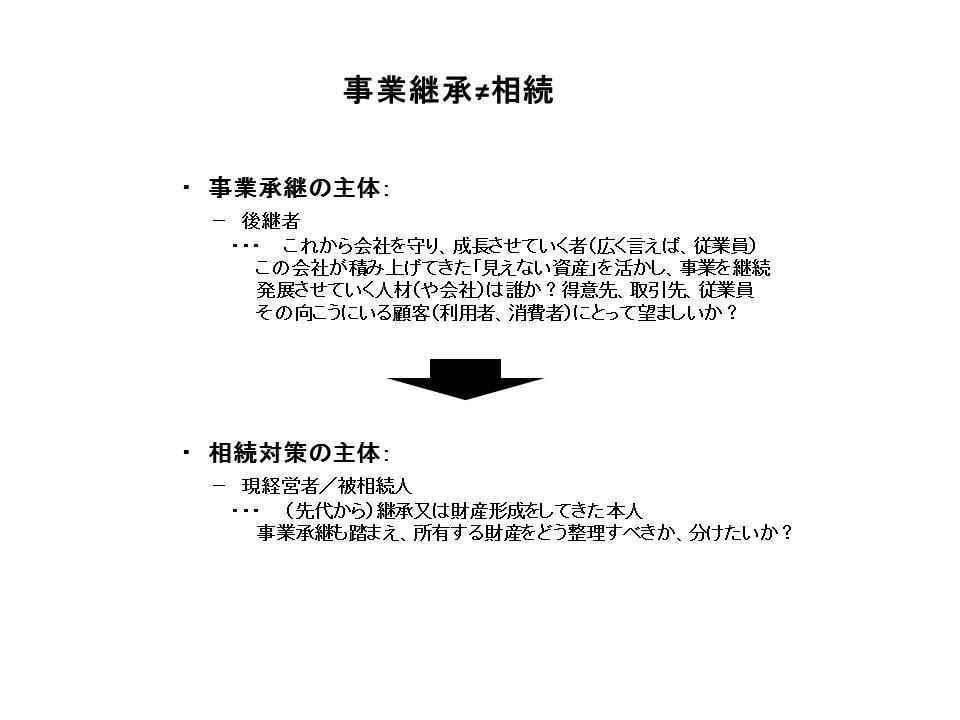 2016.07セミナー事業報告資料④