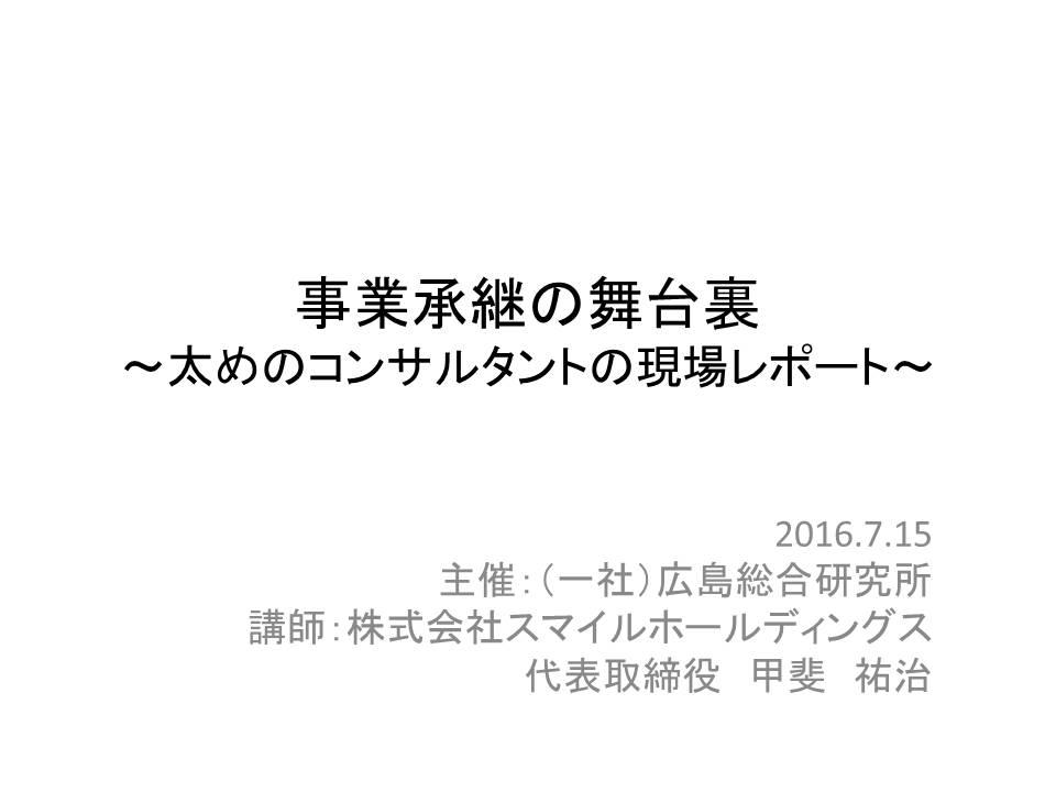 2016.07セミナー事業報告資料①